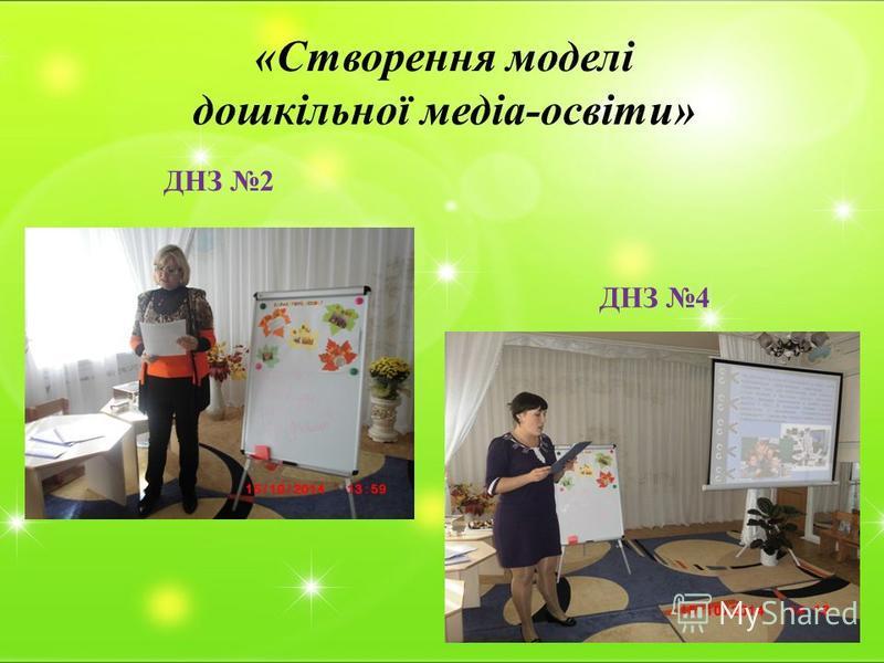ДНЗ 2 ДНЗ 4 «Створення моделі дошкільної медіа-освіти»