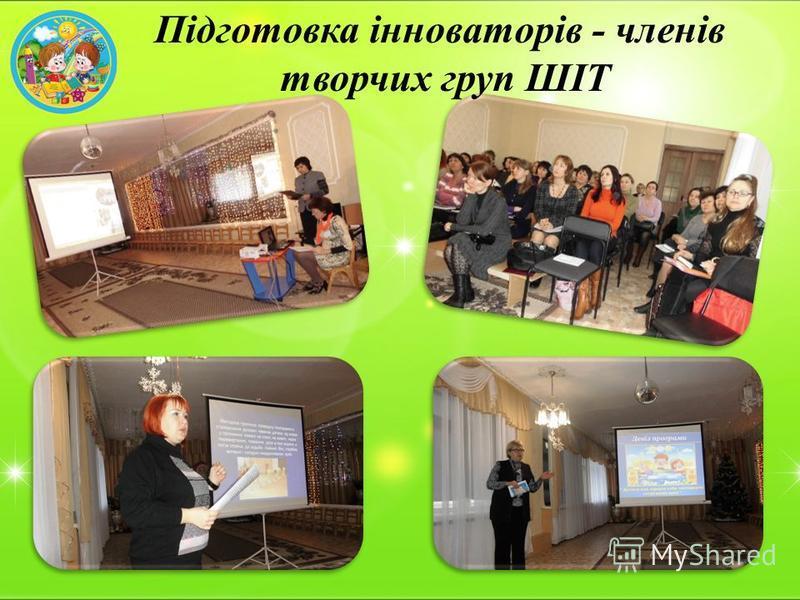 Підготовка інноваторів - членів творчих груп ШІТ