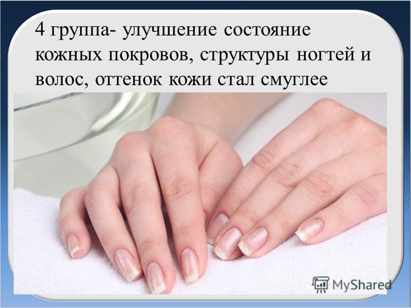 4 группа- улучшение состояние кожных покровов, структуры ногтей и волос, оттенок кожи стал смуглее