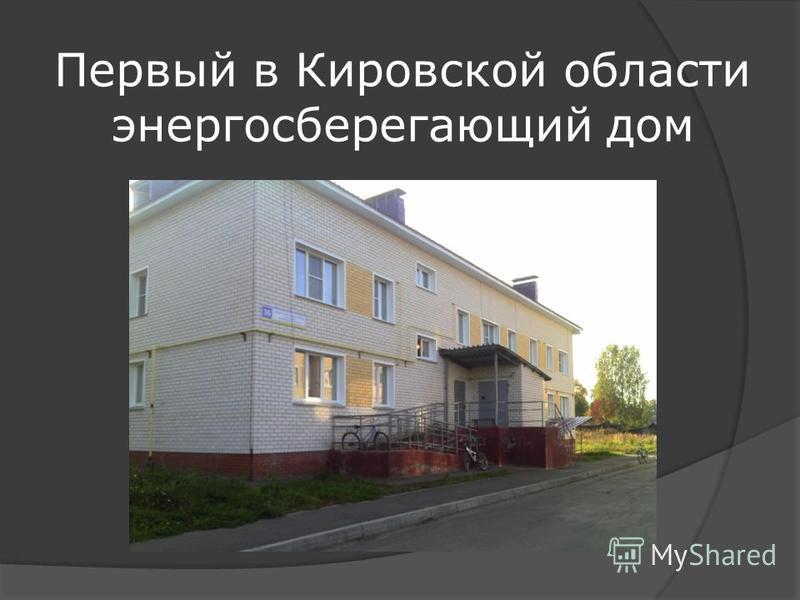 Первый в Кировской области энергосберегающий дом