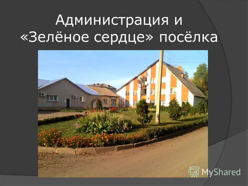 Администрация и «Зелёное сердце» посёлка