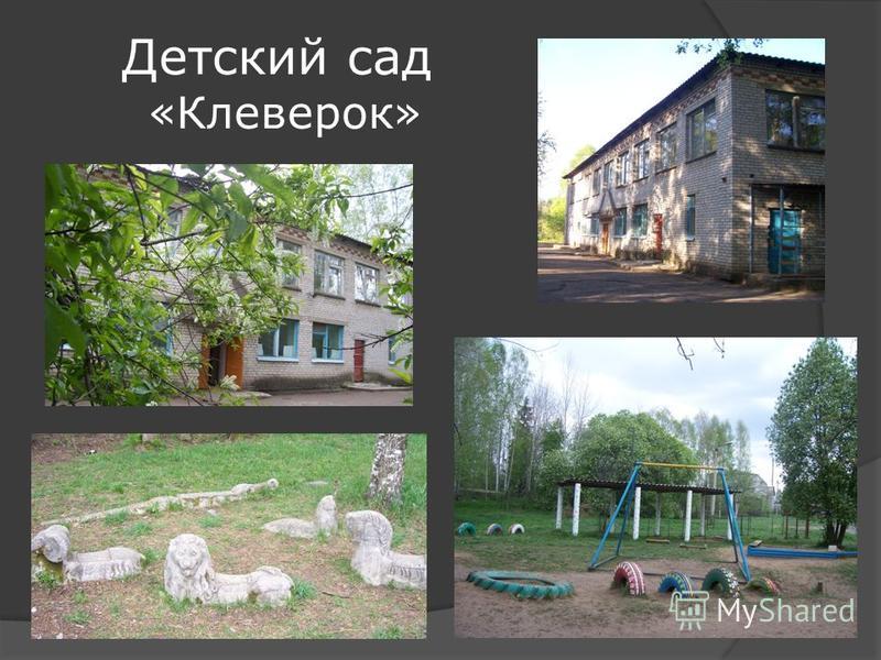 Детский сад «Клеверок»