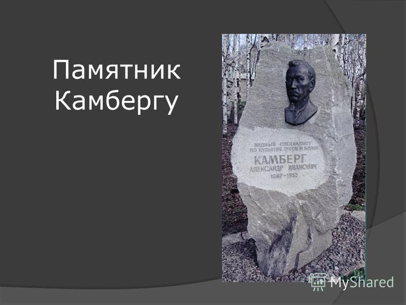 Памятник Камбергу