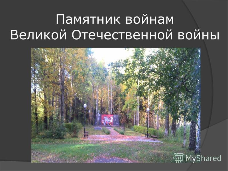 Памятник войнам Великой Отечественной войны