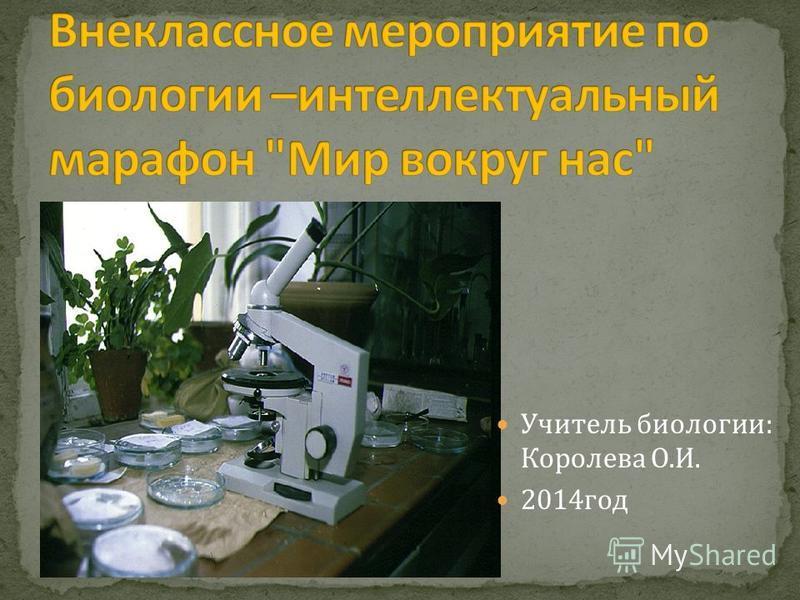 Учитель биологии: Королева О.И. 2014 год