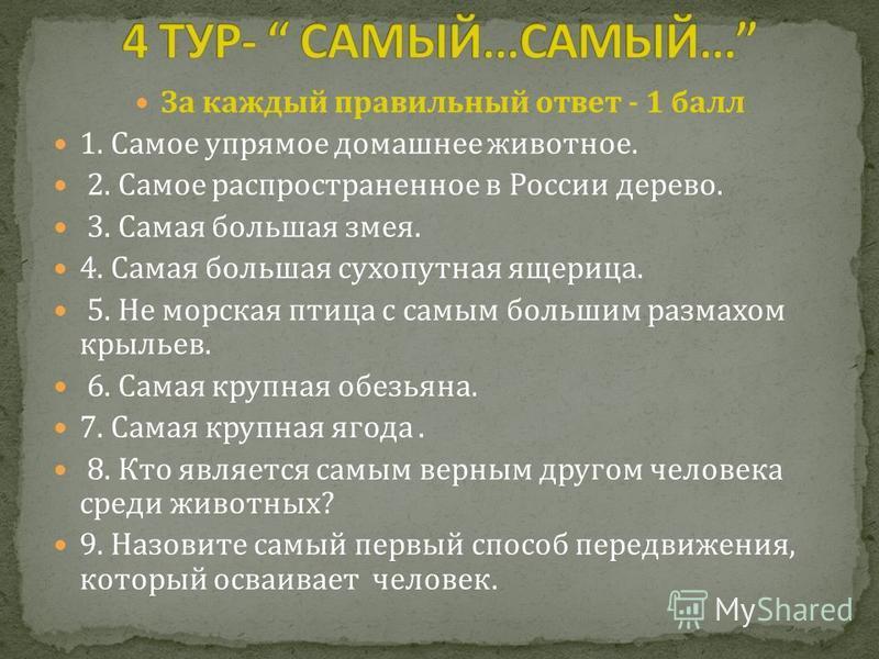 За каждый правильный ответ - 1 балл 1. Самое упрямое домашнее животное. 2. Самое распространенное в России дерево. 3. Самая большая змея. 4. Самая большая сухопутная ящерица. 5. Не морская птица с самым большим размахом крыльев. 6. Самая крупная обез