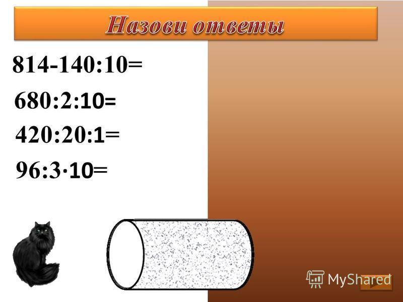 310+180:2= 400 330:3 :10= 11 462:2 ·0 =0 400:4 :10 =10