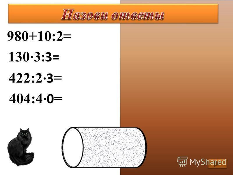 814-140:10=80 0 680:2 :10= 2 4 420:20 :1 =21 96:3 ·10 =320