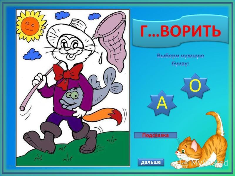 http://mykids.ucoz.ru/ дальше ВЫН…СИТЬ А А О О Подсказка