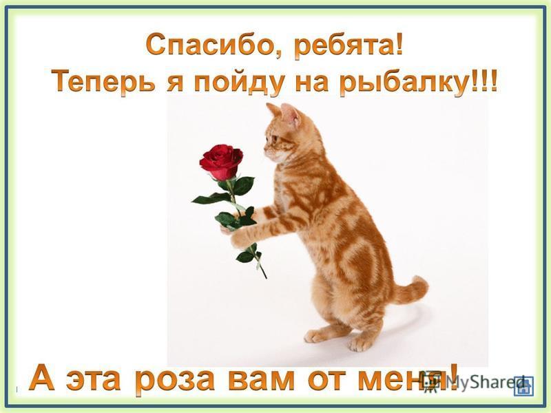 http://mykids.ucoz.ru/ дальше ЗАК…ЗАЛ О О А А Подсказка