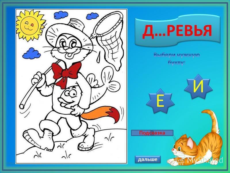 http://mykids.ucoz.ru/ дальше Д…ЛИНА А А О О Подсказка