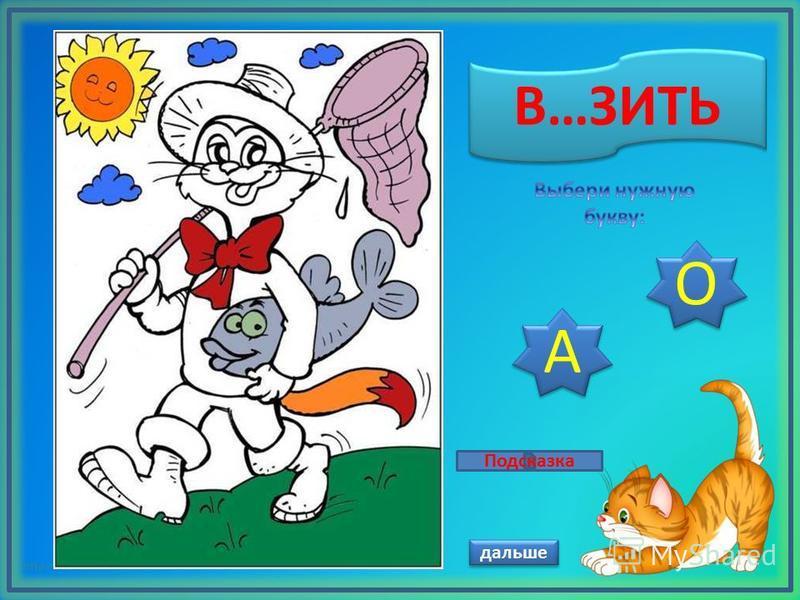 http://mykids.ucoz.ru/ дальше Н…СИТЬ А А О О Подсказка