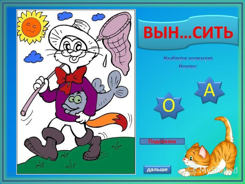 http://mykids.ucoz.ru/ дальше КР…ЧАТЬ Е Е И И Подсказка