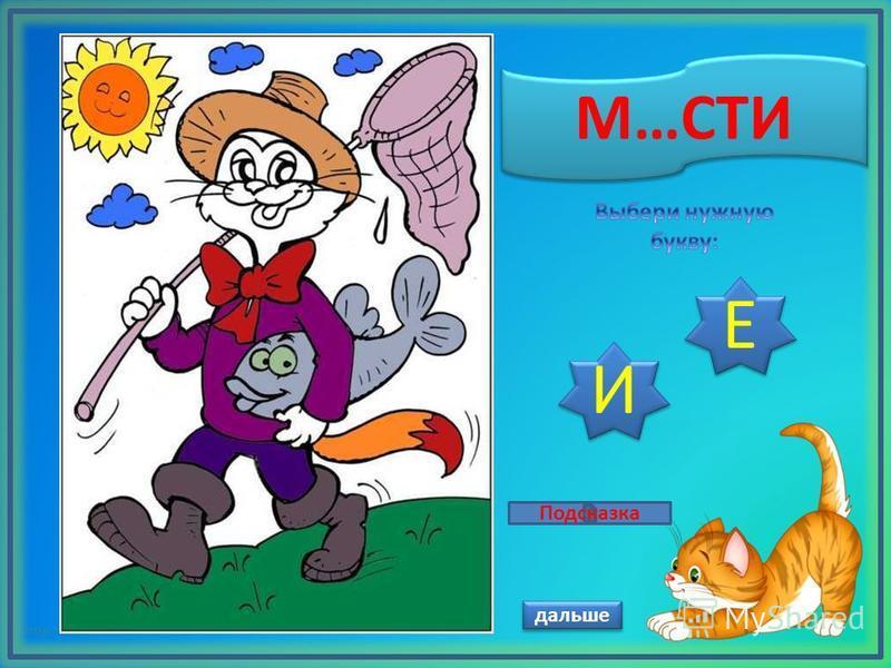 http://mykids.ucoz.ru/ дальше Г…ВОРИТЬ А А О О Подсказка