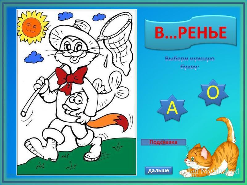 http://mykids.ucoz.ru/ дальше Д…РЕВЬЯ И И Е Е Подсказка