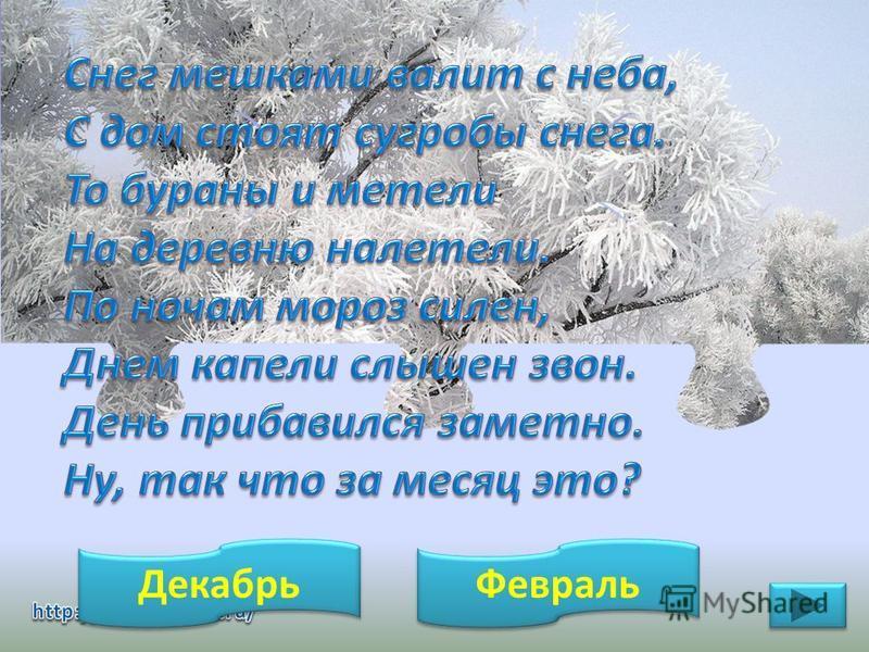 Февраль Январь