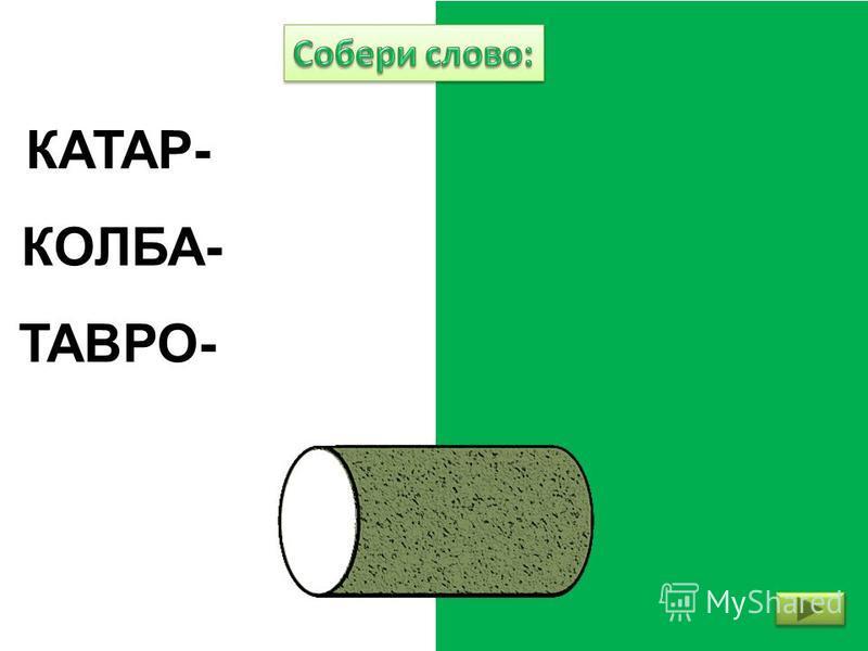 ТАВРО-АВТОР КОЛБА-БОКАЛ КАТАР- КАРТА