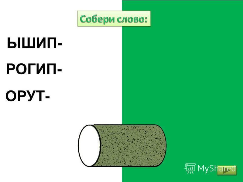 http://mykids.ucoz.ru/ РОГИП-ПИРОГ ОРУТ-УТРО ЫШИП-ШИПЫ