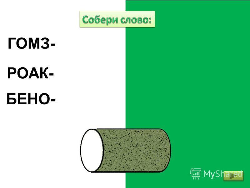 http://mykids.ucoz.ru/ БЕНО-НЕБО РОАК-КОРА ГОМЗ-МОЗГ