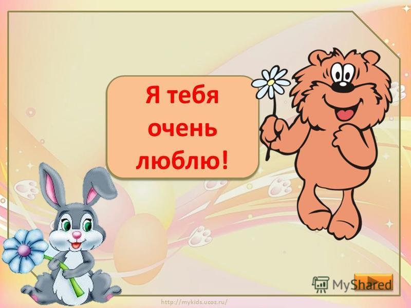 http://mykids.ucoz.ru/ Что делал Медвежонок с росой? Он её пил