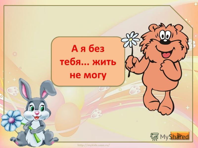 http://mykids.ucoz.ru/ Что сказал Заяц Медвежонку? Я тебя очень люблю!
