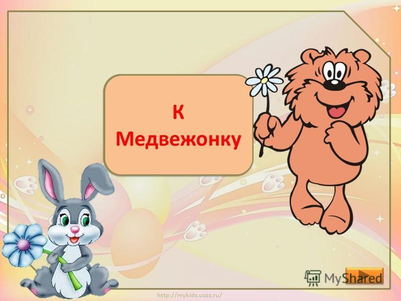 http://mykids.ucoz.ru/ Когда медвежонок подружился с зайцем? Когда медвежонок подружился с зайцем? Летом