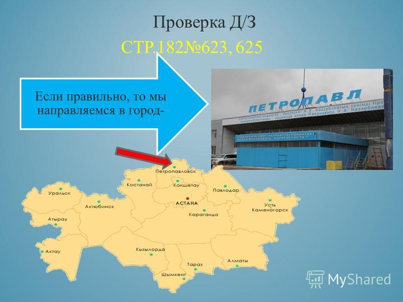 СТР.182623, 625 Проверка Д/З Если правильно, то мы направляемся в город-