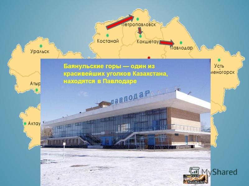 Баянульские горы один из красивейших уголков Казахстана, находятся в Павлодаре