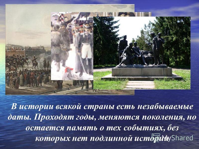 В истории всякой страны есть незабываемые даты. Проходят годы, меняются поколения, но остается память о тех событиях, без которых нет подлинной истории