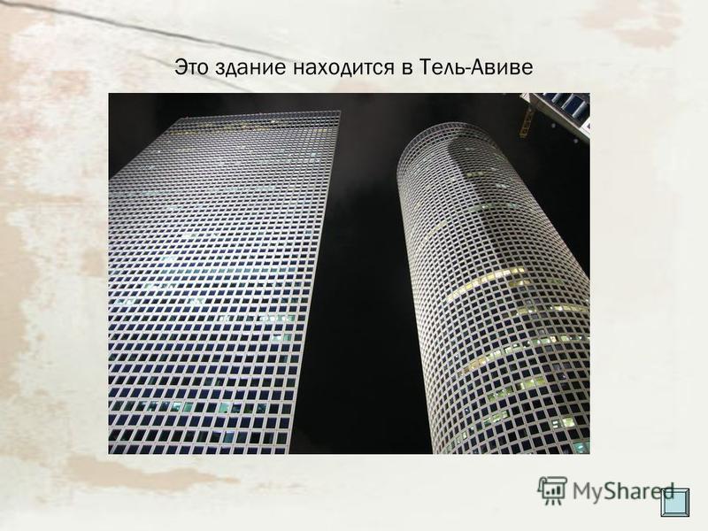 Это здание находится в Тель-Авиве