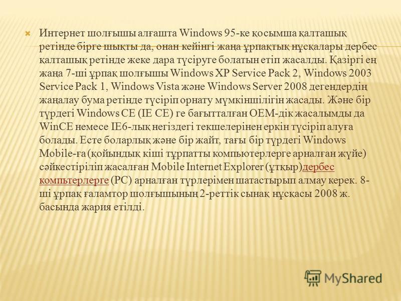Интернет шолғышы алғашта Windows 95-ке қосымша қалташық ретінде бірге шықты да, онан кейінгі жаңа ұрпақтық нұсқалары дербес қалташық ретінде жеке дара түсіруге болатын етіп жасалды. Қазіргі ең жаңа 7-ші ұрпақ шолғышы Windows ХР Service Pack 2, Window