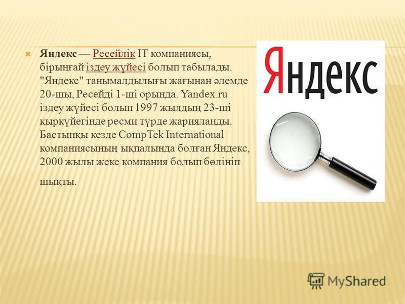 Яндекс Ресейлік IT компаниясы, бірыңғай іздеу жүйесі болып табылады.