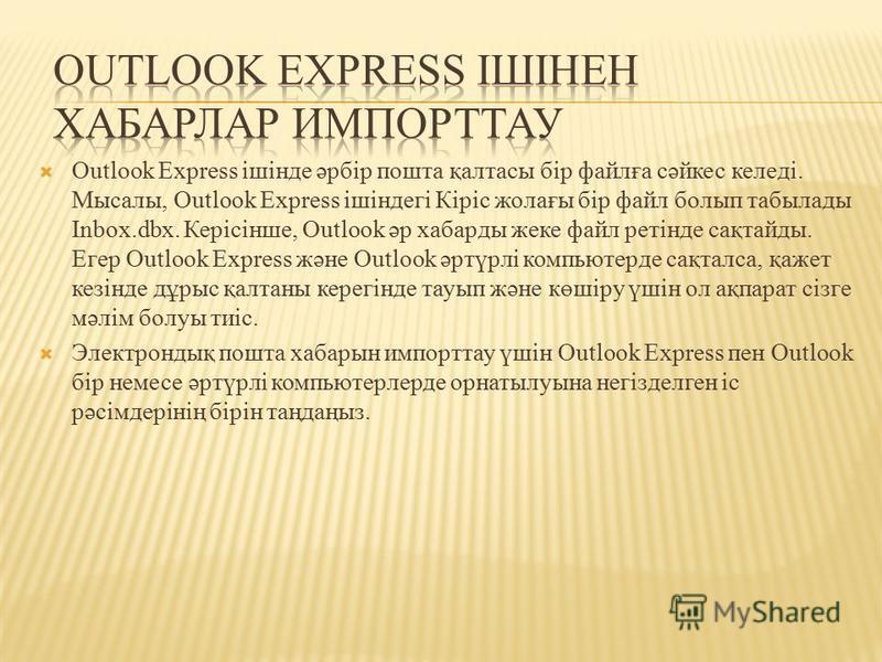 Outlook Express ішінде әрбір пошта қалтасы бір файлға сәйкес келеді. Мысалы, Outlook Express ішіндегі Кіріс жолағы бір файл болып табылады Inbox.dbx. Керісінше, Outlook әр хабарды жеке файл ретінде сақтайды. Егер Outlook Express және Outlook әртүрлі