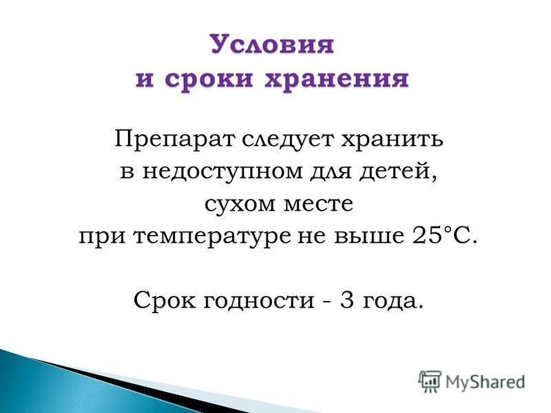 Препарат следует хранить в недоступном для детей, сухом месте при температуре не выше 25°C. Срок годности - 3 года.