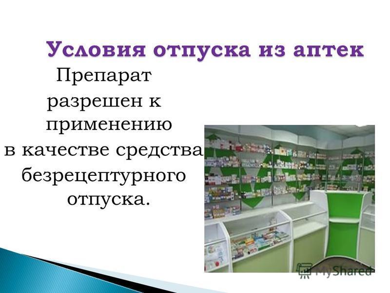 Препарат разрешен к применению в качестве средства безрецептурного отпуска.