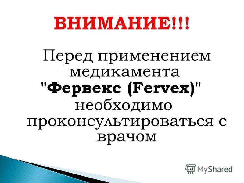 Перед применением медикамента Фервекс (Fervex) необходимо проконсультироваться с врачом