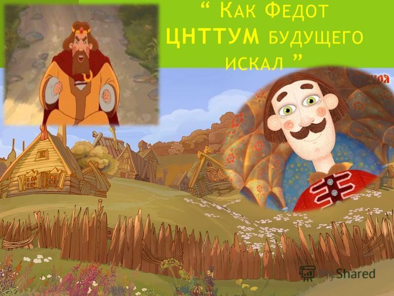 К АК Ф ЕДОТ ЦНТТУМ БУДУЩЕГО ИСКАЛ