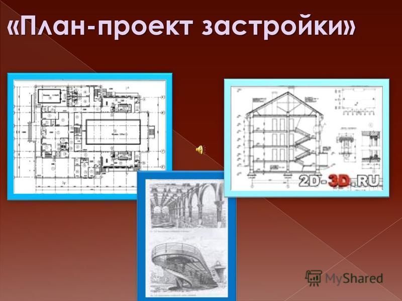 «План-проект застройки»
