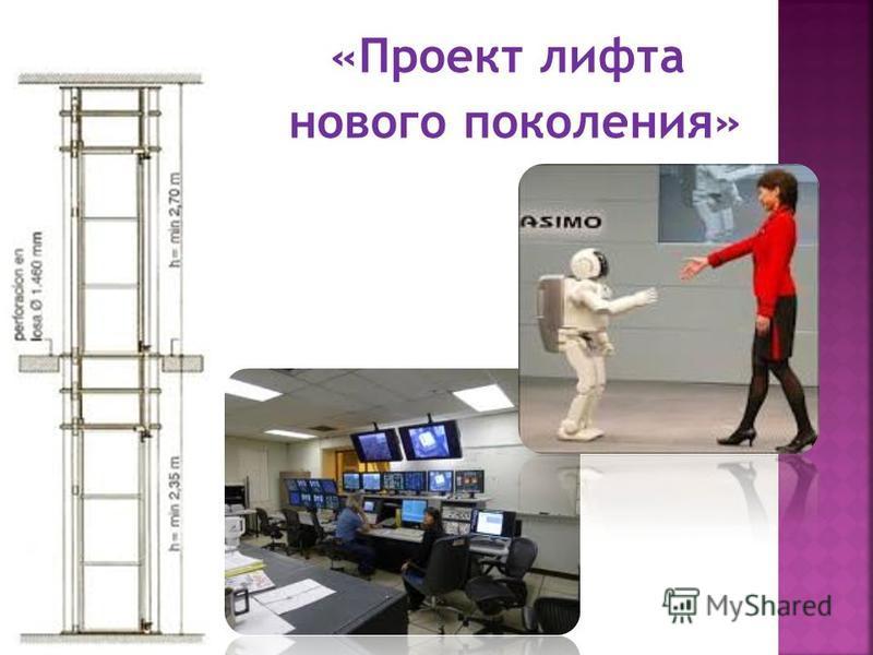 «Проект лифта нового поколения»