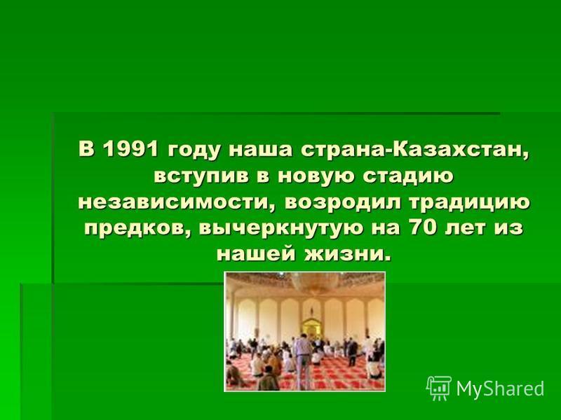 В 1991 году наша страна-Казахстан, вступив в новую стадию независимости, возродил традицию предков, вычеркнутую на 70 лет из нашей жизни.