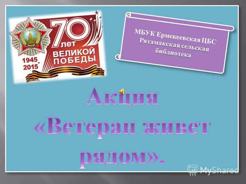Рятамакская сельская библиотека МБУК Ермекеевская ЦБС Рятамакская сельская библиотека