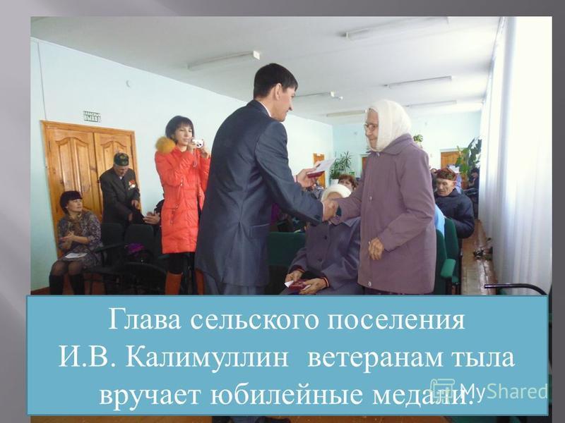 Глава сельского поселения И.В. Калимуллин ветеранам тыла вручает юбилейные медали.