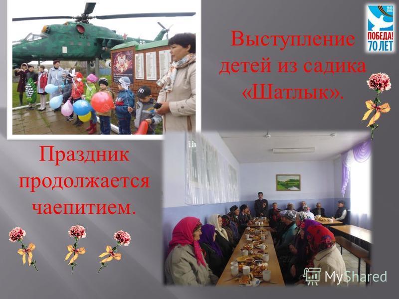 Выступление детей из садика « Шатлык ». Праздник продолжается чаепитием.