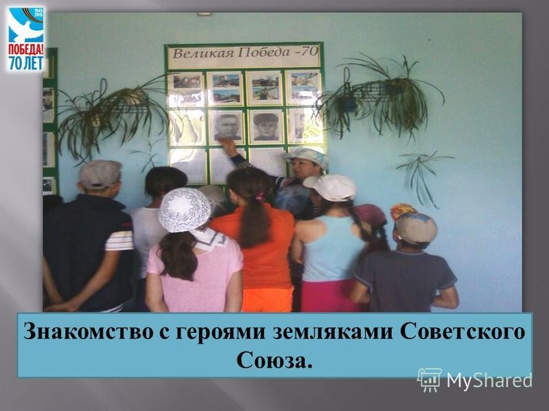 Знакомство с героями земляками Советского Союза.
