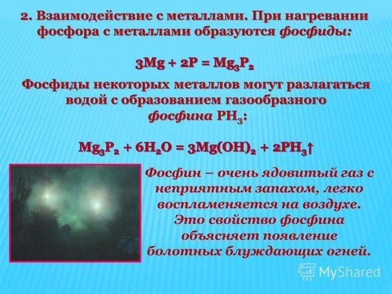 Фосфин – очень ядовитый газ с неприятным запахом, легко воспламеняется на воздухе. Это свойство фосфина объясняет появление болотных блуждающих огней.