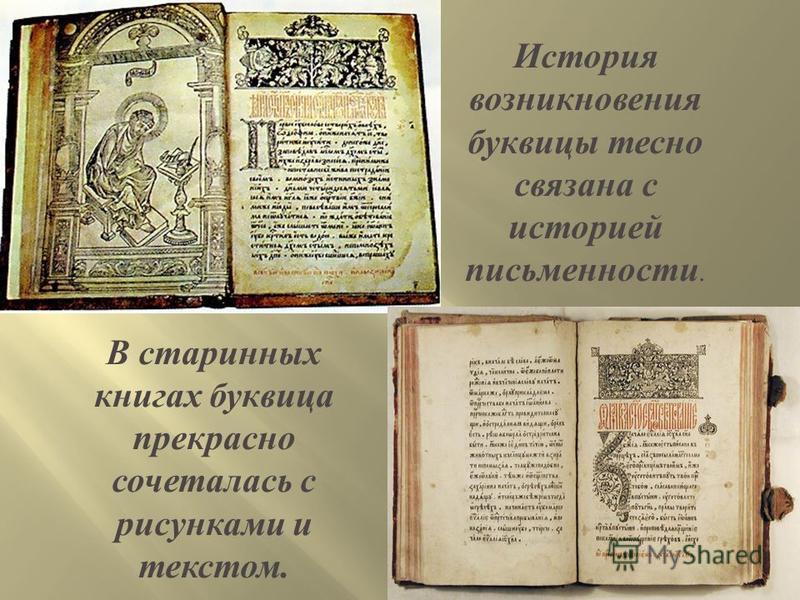 История возникновения буквицы тесно связана с историей письменности. В старинных книгах ббуквица прекрасно сочеталась с рисунками и текстом.