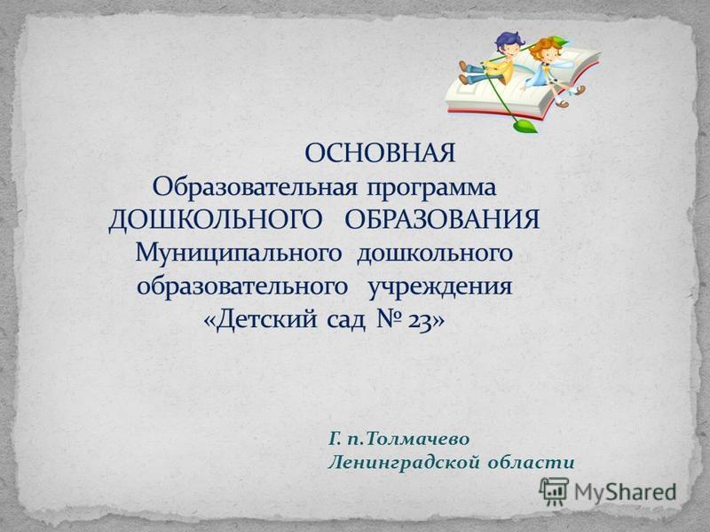 Г. п.Толмачево Ленинградской области