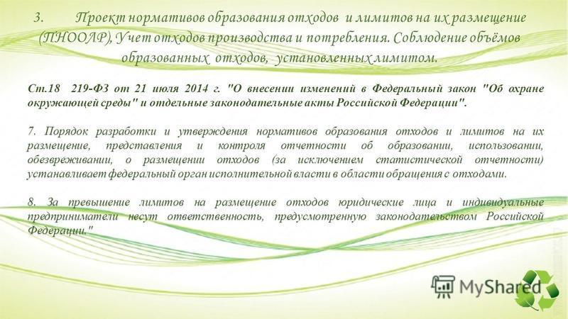 Ст.18 219-ФЗ от 21 июля 2014 г.