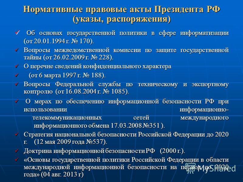 Нормативные правовые акты Президента РФ (указы, распоряжения) Об основах государственной политики в сфере информатизации (от 20.01.1994 г. 170). Об основах государственной политики в сфере информатизации (от 20.01.1994 г. 170). Вопросы межведомственн