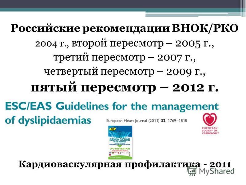 Российские рекомендации ВНОК/РКО 2004 г., второй пересмотр – 2005 г., третий пересмотр – 2007 г., четвертый пересмотр – 2009 г., пятый пересмотр – 2012 г. Кардиоваскулярная профилактика - 2011